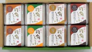 画像1: 高野山胡麻とうふセット