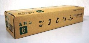 画像4: 高野山金ごまとうふ みそだれ付(10袋入)