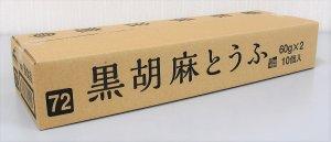 画像4: 黒胡麻とうふ 60g×2(10個入)