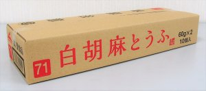 画像4: 白胡麻とうふ 60g×2(10個入)