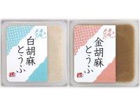 純・胡麻とうふ(白・金)(各5個入)【通販限定品】