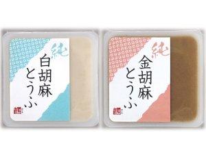 画像1: 純・胡麻とうふ(白・金)(各5個入)【通販限定品】