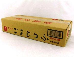 画像4: 高野山ごまとうふ みそだれ付 白(10袋入)
