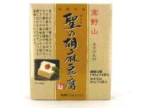 高野山 聖の胡麻豆腐(10個入)