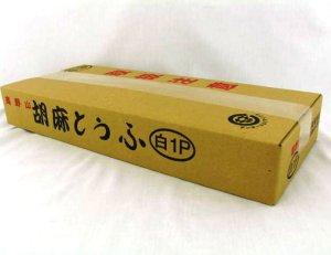 画像3: 高野山ごま豆腐チューブ入り(14個入)