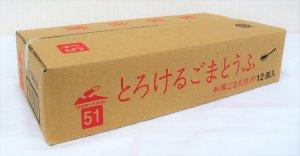 画像4: とろけるごまとうふ 和風ごまだれ付(12袋入)