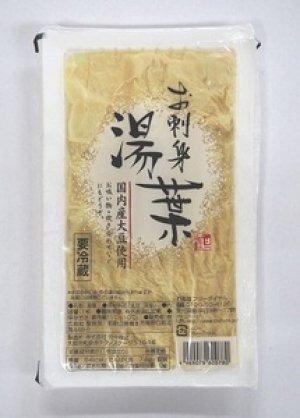 画像1: お刺身湯葉(6個入)