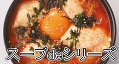 スープdeシリーズ