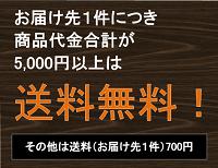 商品代金合計が5,000円以上は送料無料