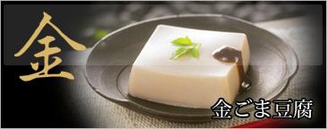 金ごま豆腐