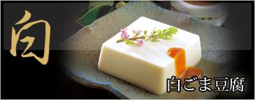 白ごま豆腐