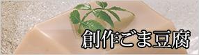 創作ごま豆腐